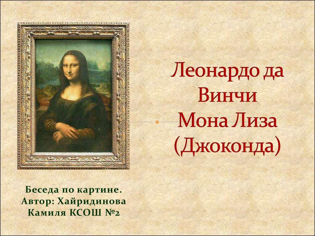 Джоконда леонардо да винчи реферат Впрочем джоконда леонардо да винчи реферат ван Гог хотел пойти по стопам отца стать проповедником Вся жизнь Ван Гога была полна абсурдных и весьма