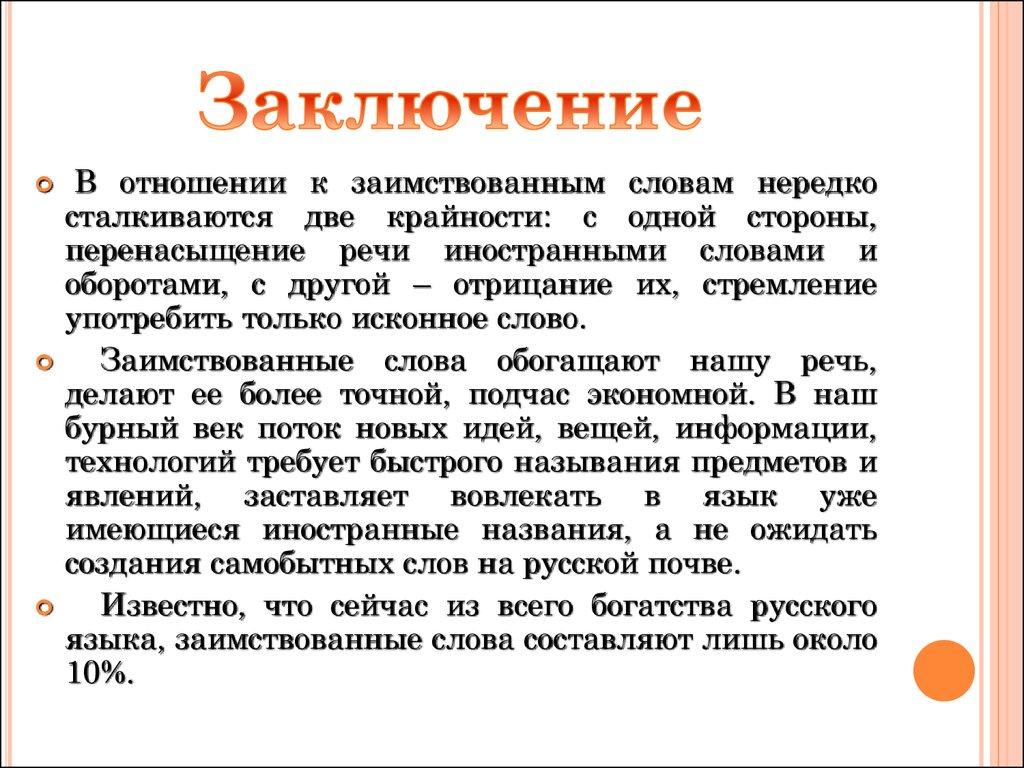 иноязычные слова в русском языке с знаком