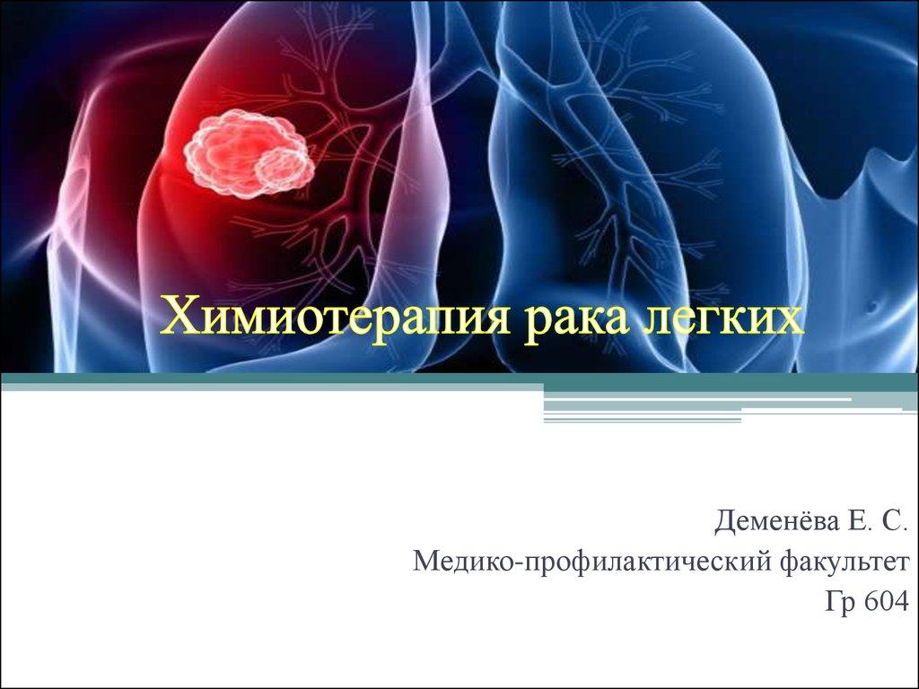 Химиотерапия при раке влагалища