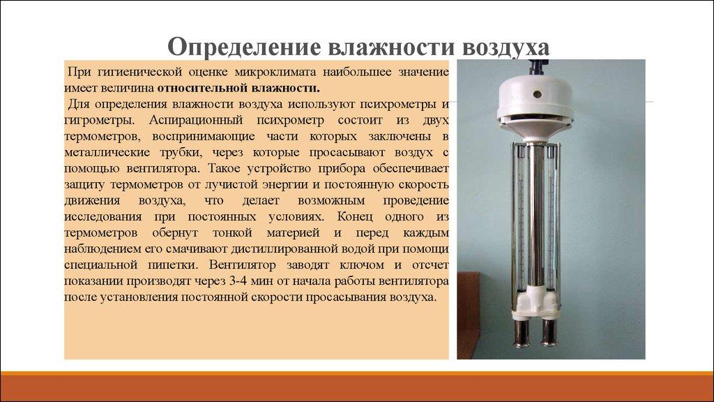 Измерить влажность в домашних условиях 378