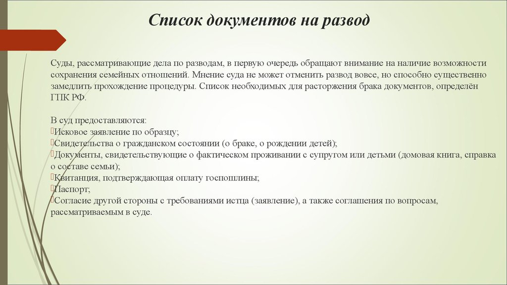 список документов на развод рб приближающегося хозяина