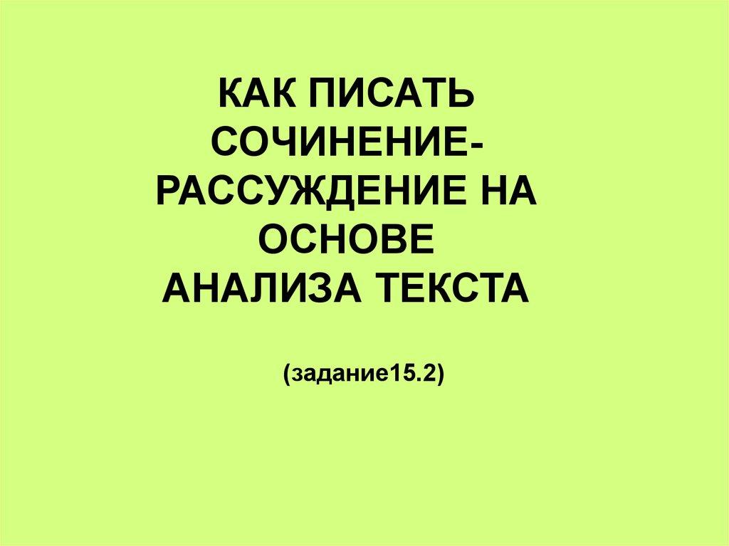 как писать аргументы в сочинении по русскому