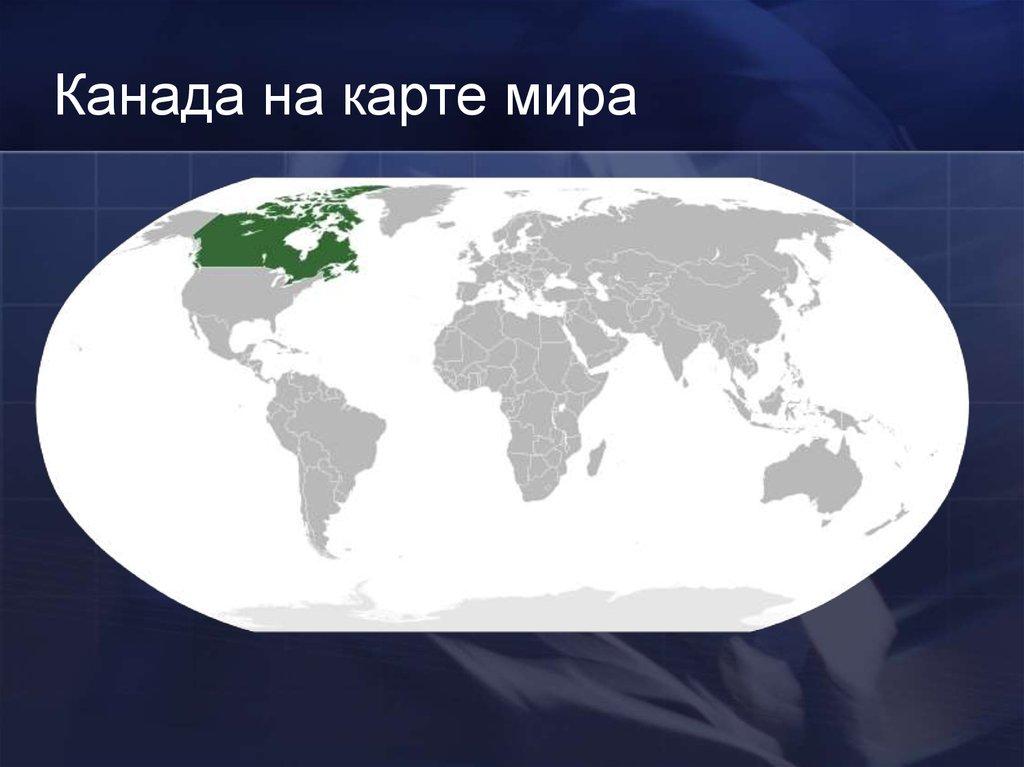 Страны Америки Презентация 2 Класс
