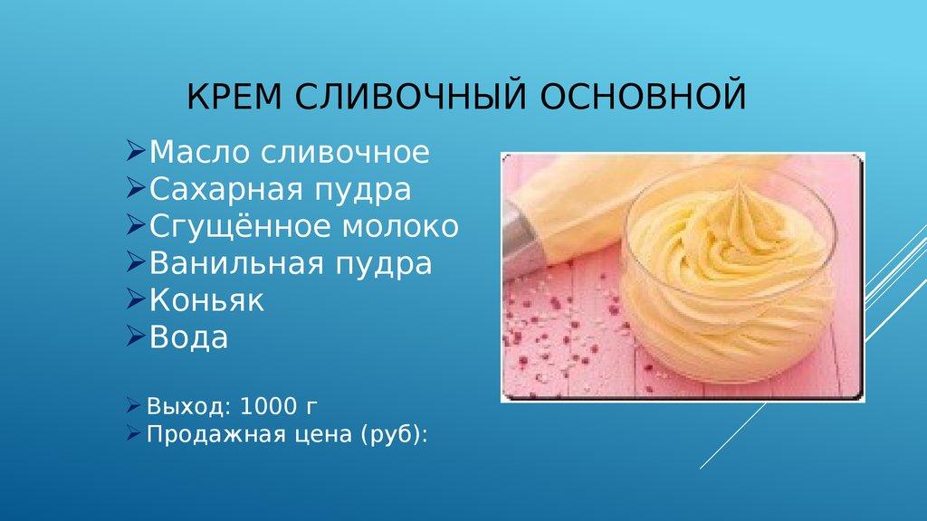 приготовления схема сливочный крем основной