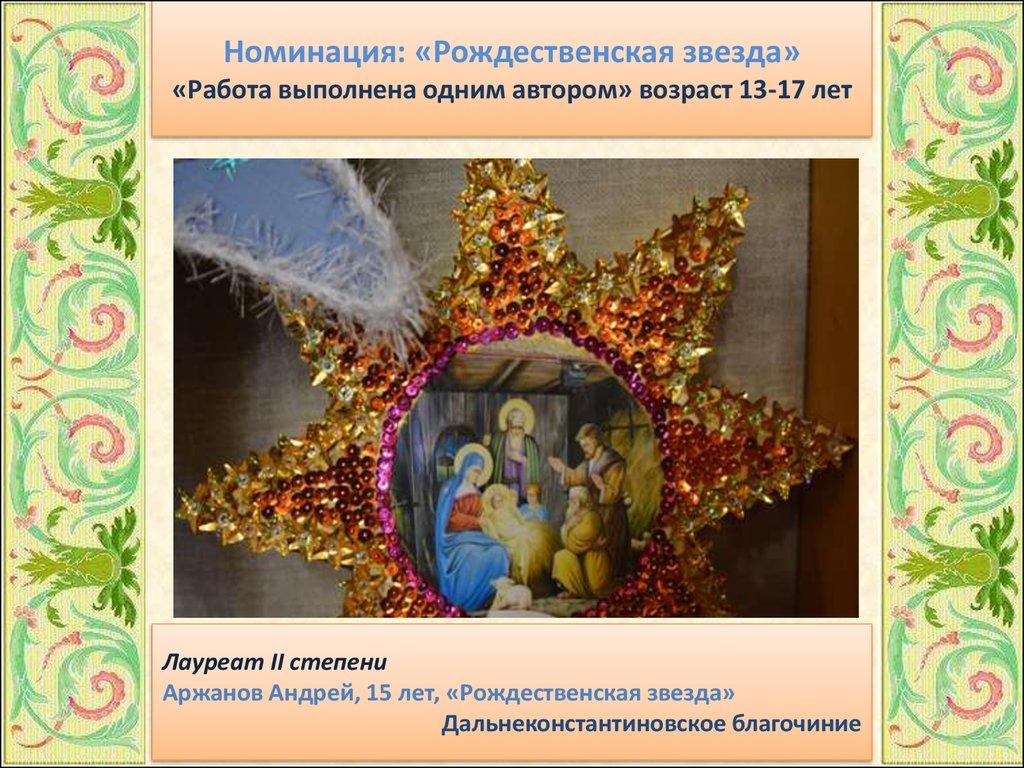 Положение конкурса рождественская звезда