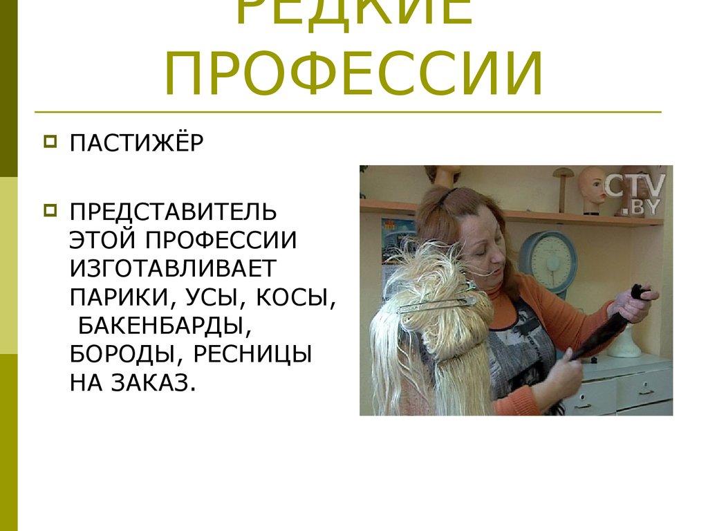 презентация в мире профессий