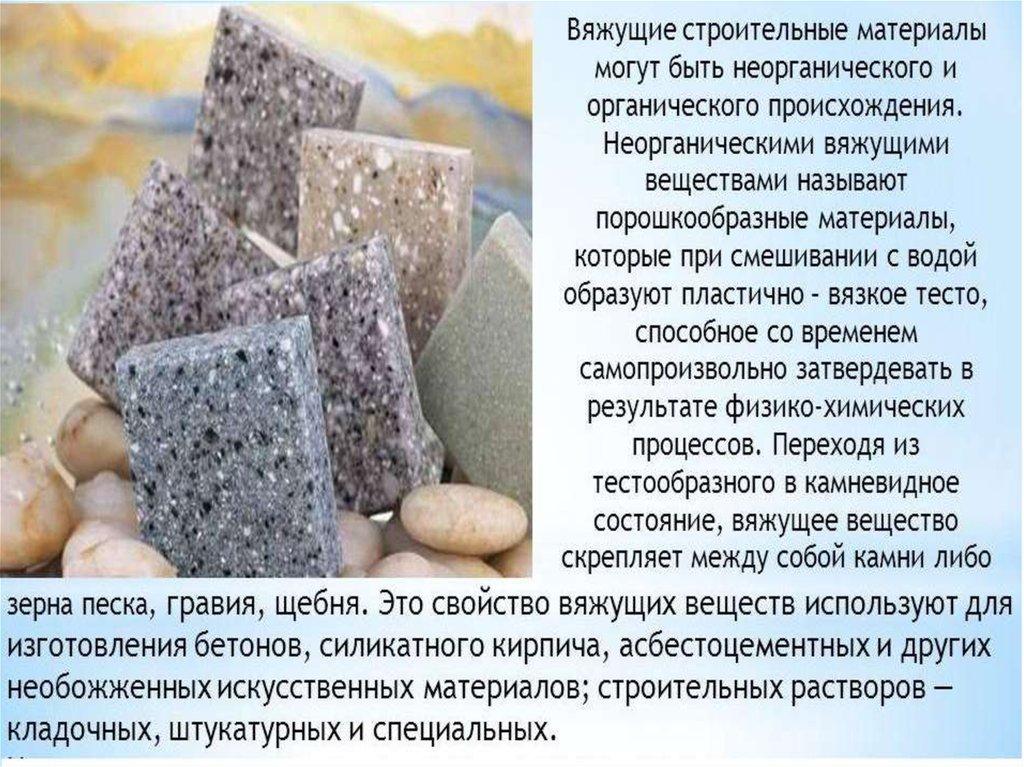 Вяжущие строительное материалами