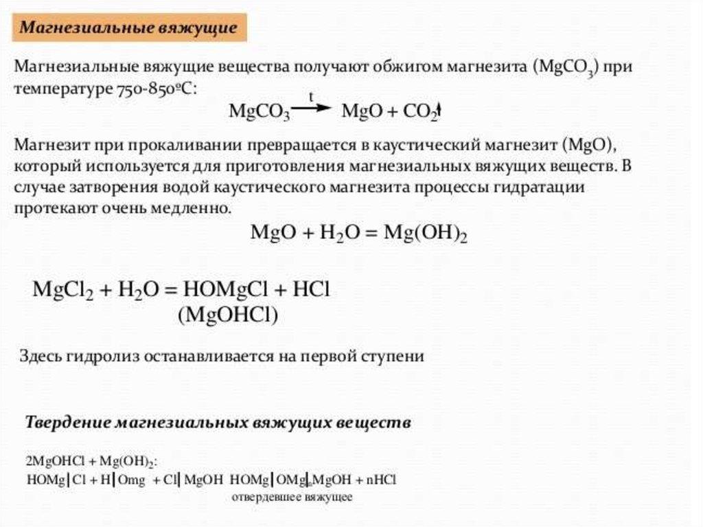 Магнезиальные вяжущие вещества 195