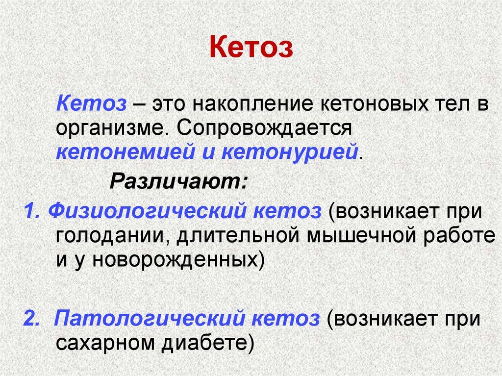 Норма Кетонов При Кето Диете