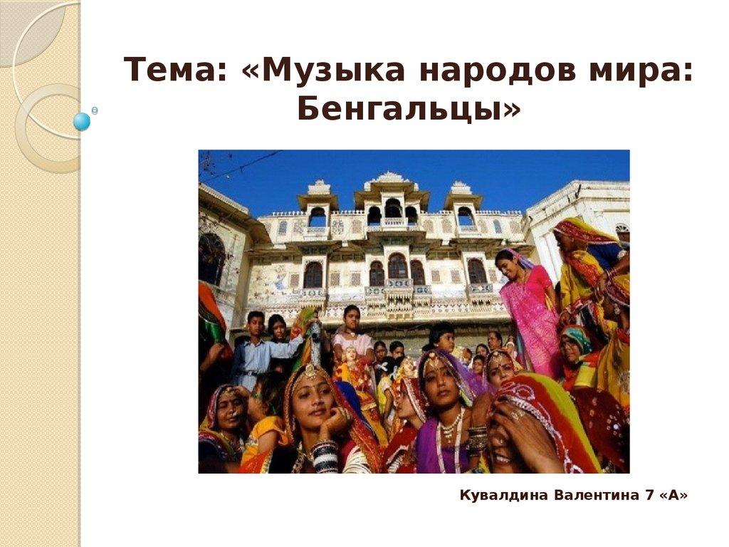 По теме презентацию народов музыка мира