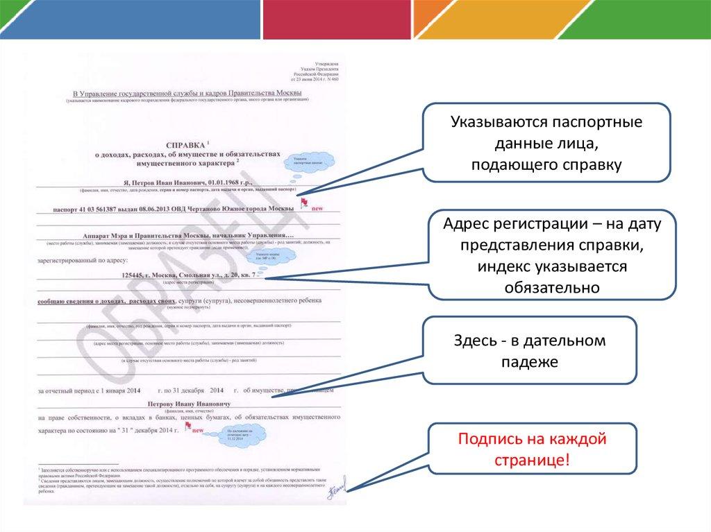 образец заполнения справки о доходах госслужащего республики башкортостан - master-shef-deti.ru