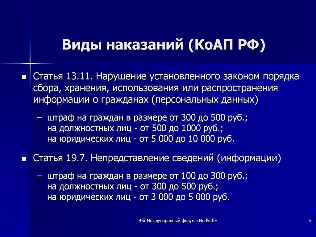 41 n правонарушение наказание статья коап рф 1 (*) продажа товаров, выполнение работ либо оказание населению услуг