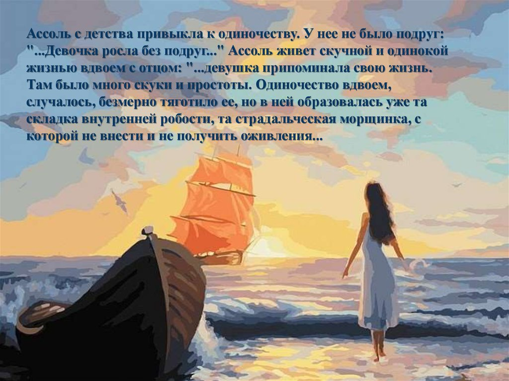 Костюм ассоль алые паруса своими руками 19