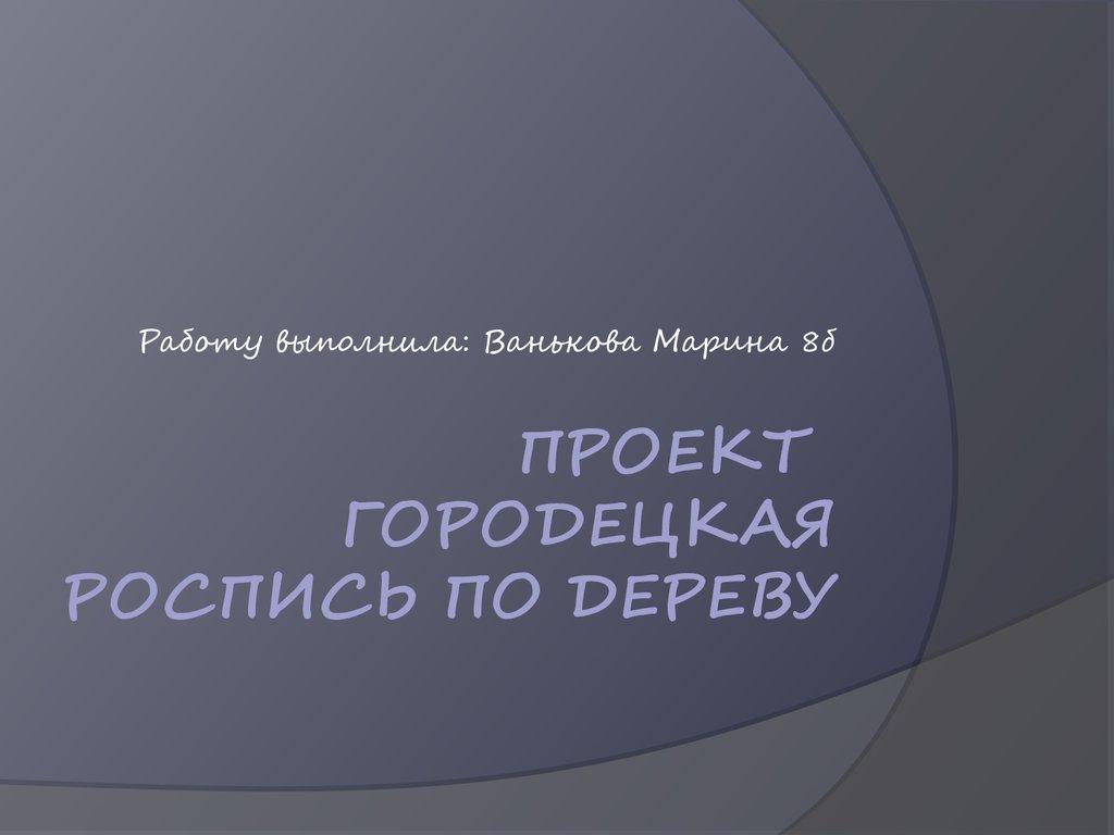 Урало сибирская роспись презентация