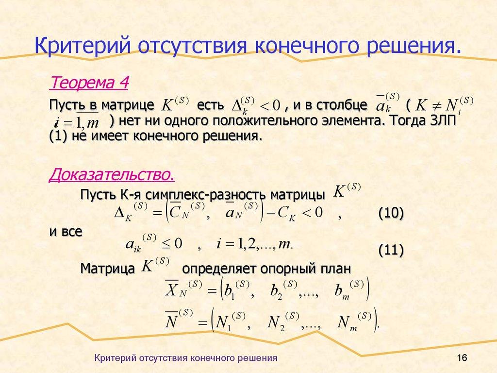 Программа Решений Линейных Уравнений