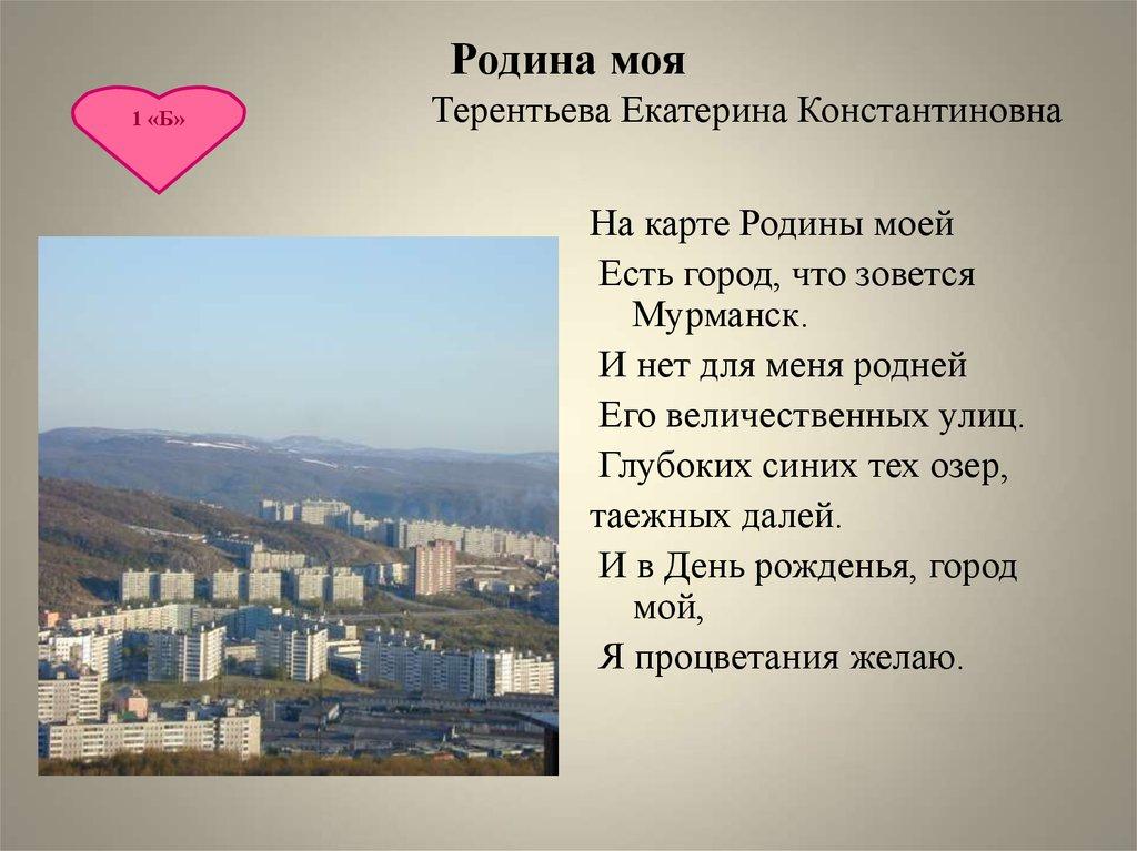 Город мурманск стих