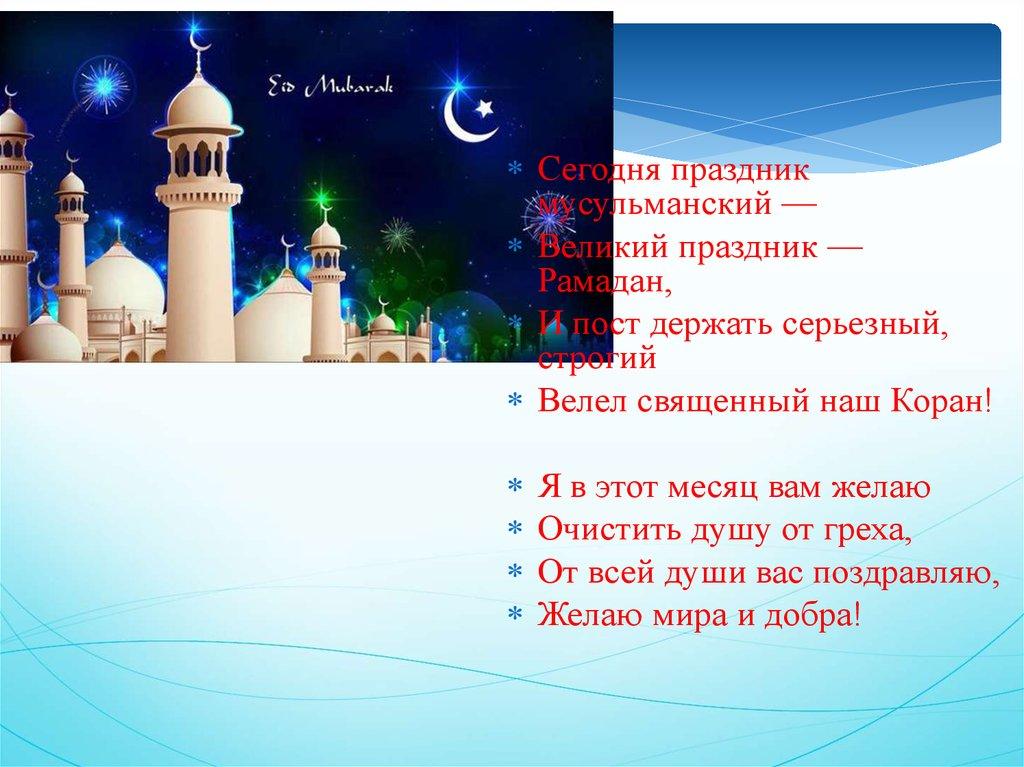 Какой сегодня праздник у мусульман 2018 поздравления 32