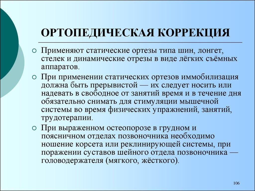 Средства ортопедической коррекции