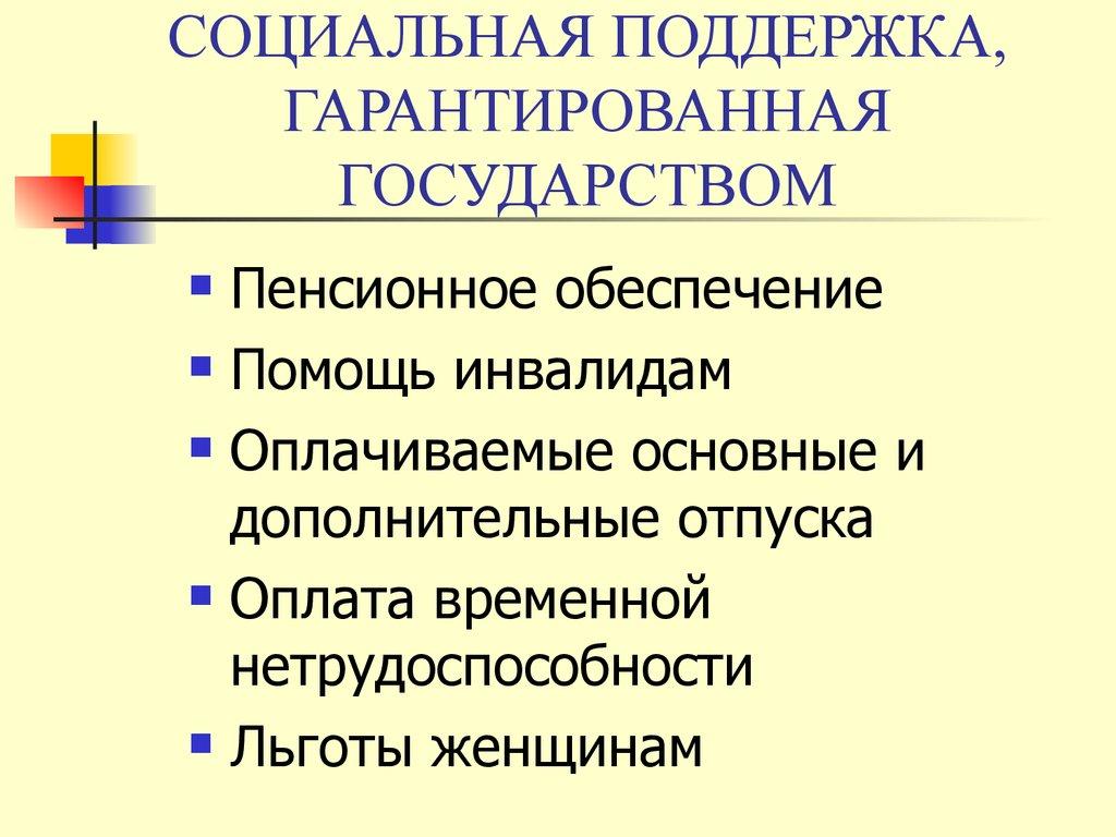 Мотивация Трудовой Деятельности Егоршин А.П.