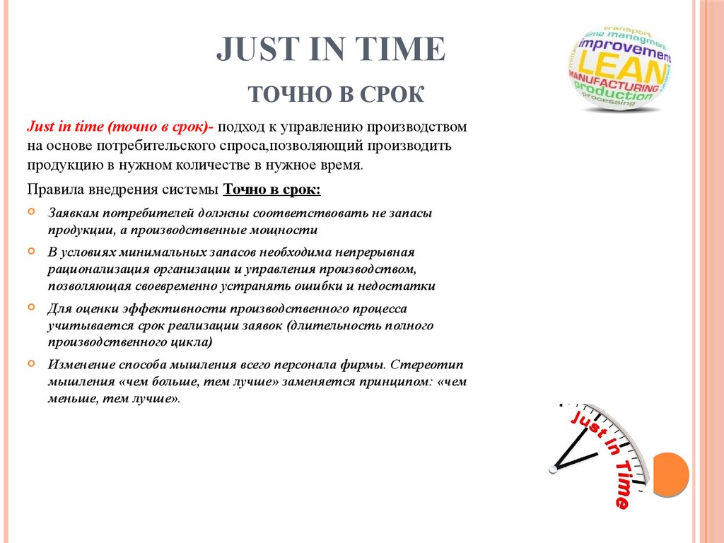 Just in time точно в срок