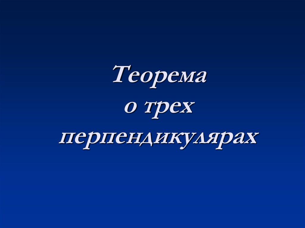 Теорема О Трех Перпендикулярах Презентация