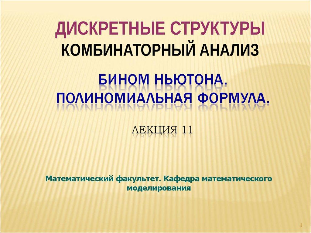 презентация на тему: гидростатика
