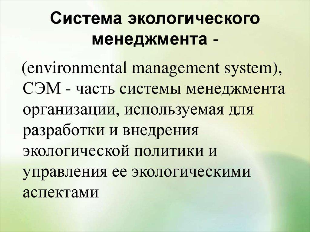ИСО 14001 система экологического менеджмента в Балахне