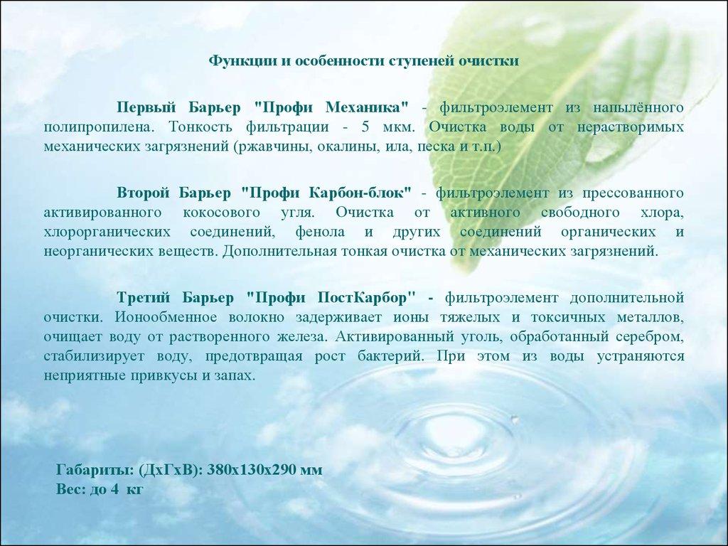 удаление из воды тяжелых металлов презентация