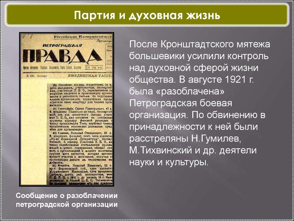 духовная жизнь россии по истории в 90 е годы 20 века презентация