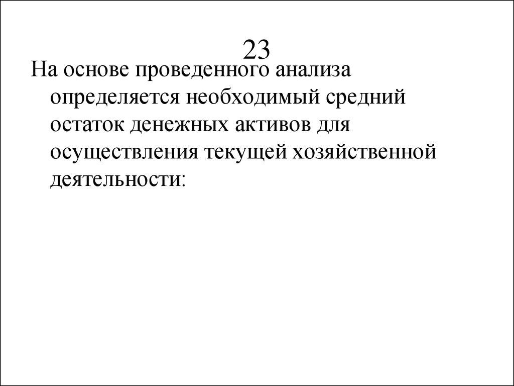 инструкция по применению единого плана счетов 157н