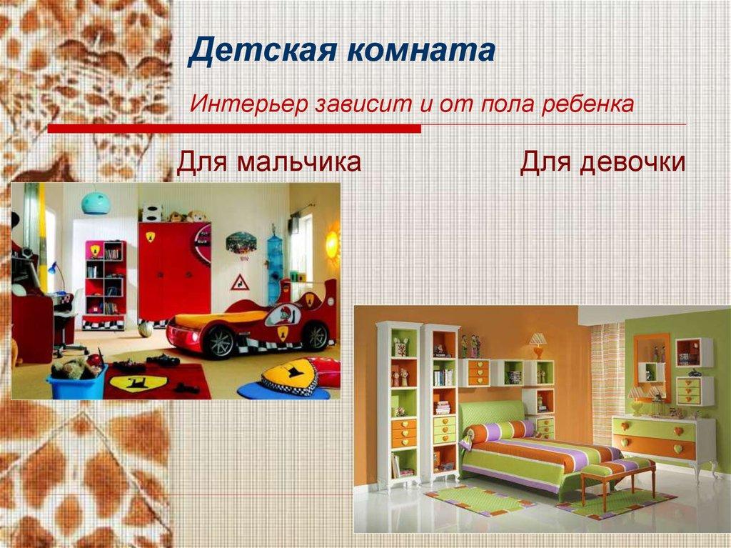 Технология интерьер жилого дома