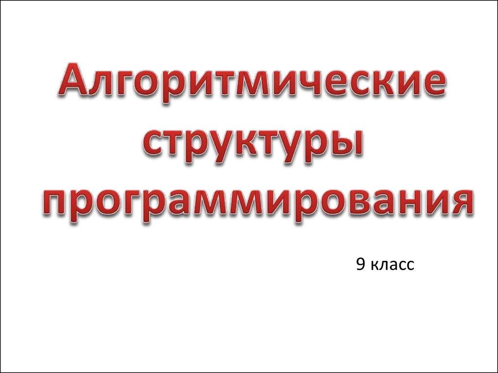 знакомство с языком паскаль 9 класс конспект семакин