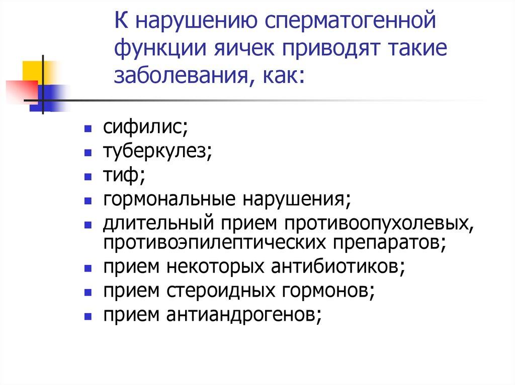 narushenie-funktsii-spermatozoidov-narushenie-podvizhnosti-spermatozoidov