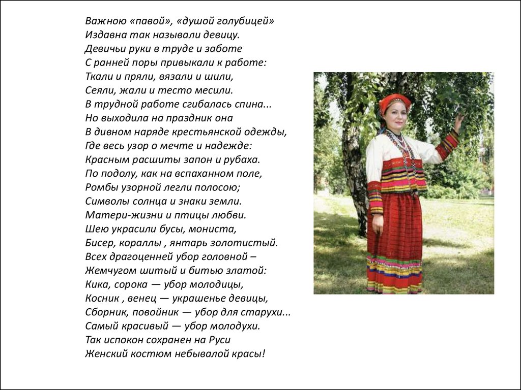 Женский Праздничный Народный Костюм
