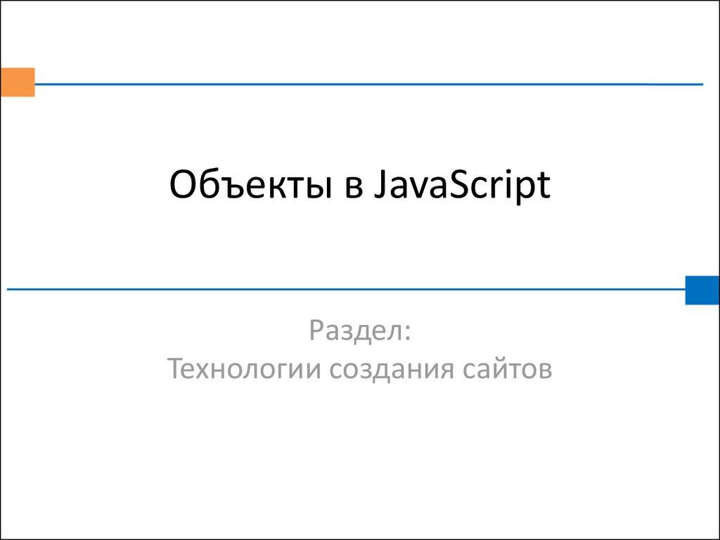 javascript массив объектов: