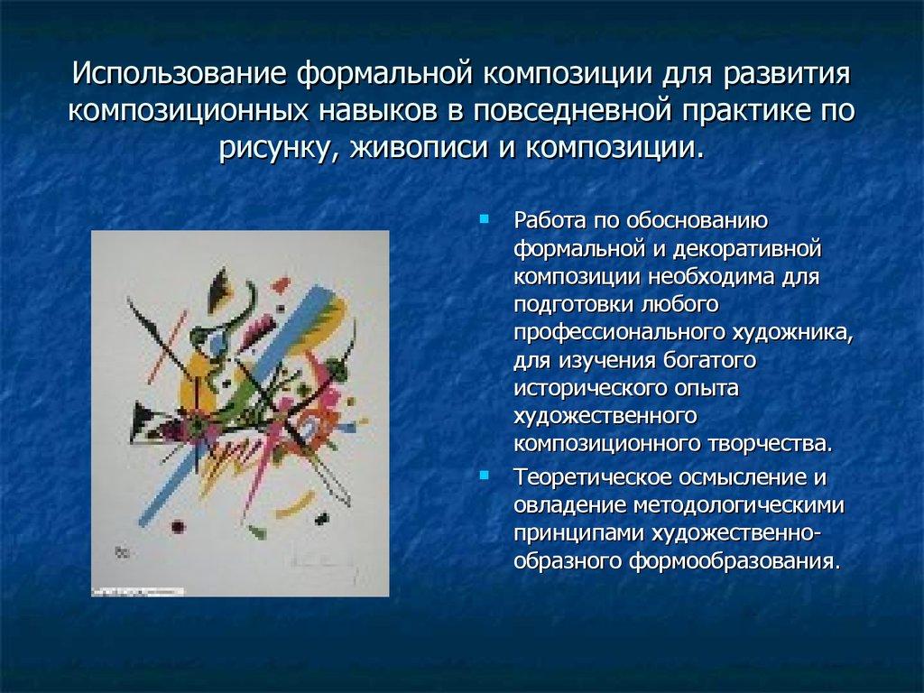 презентация композиция рисунка