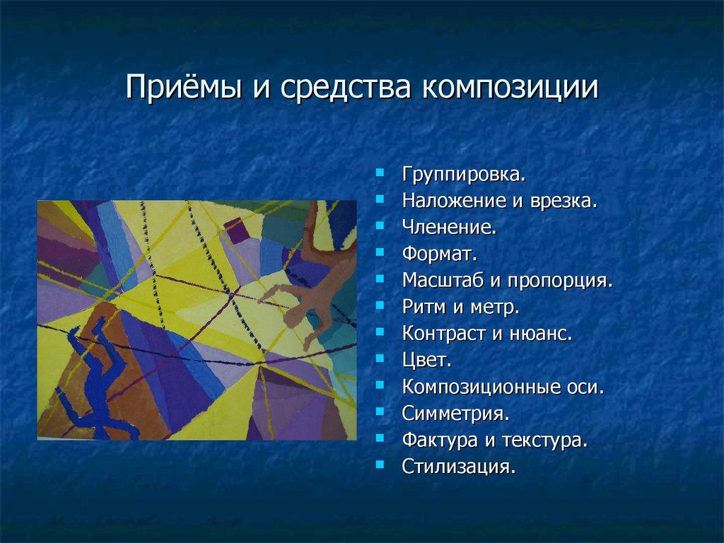 Композиционные методы в дизайне 5