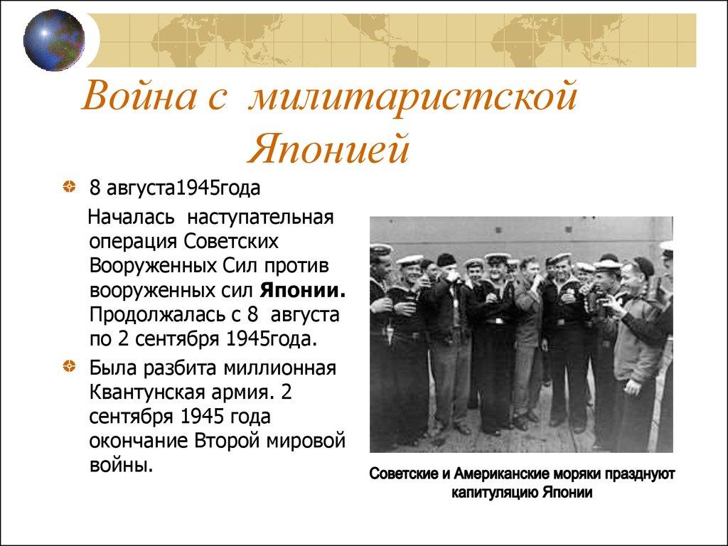 презентация powerpoint на тему вторая мировая война