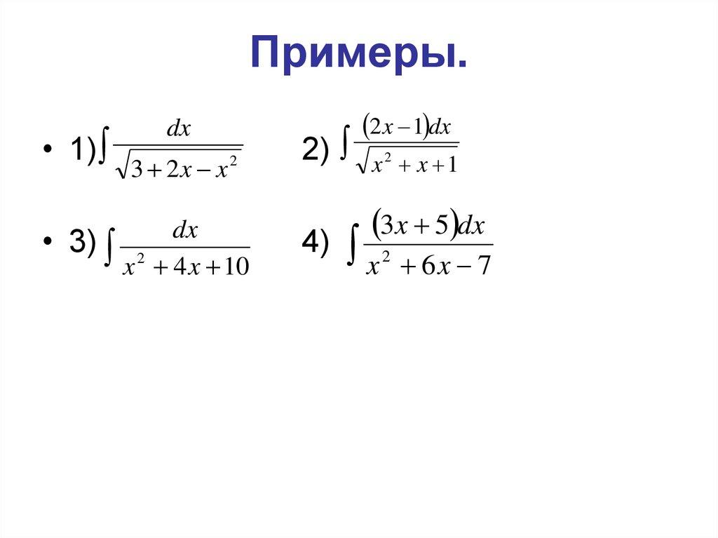 интегрирование функций под знаком корня