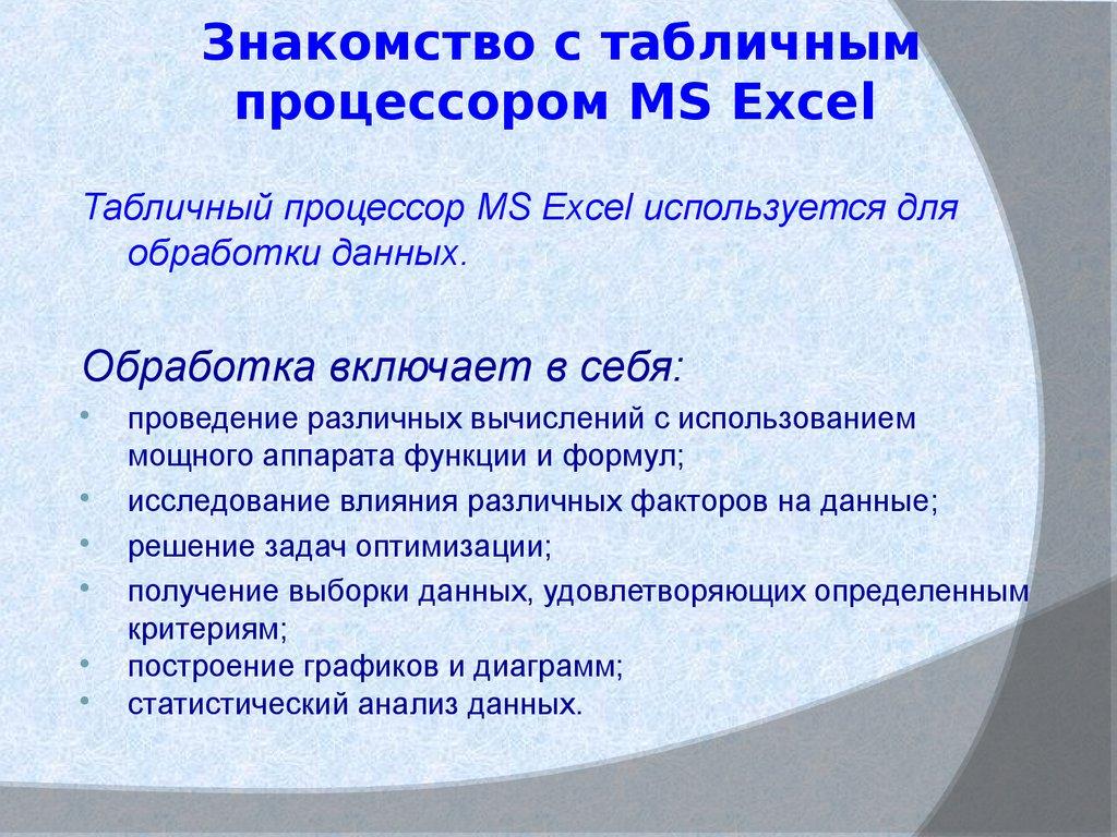 знакомство с microsoft exel презентация