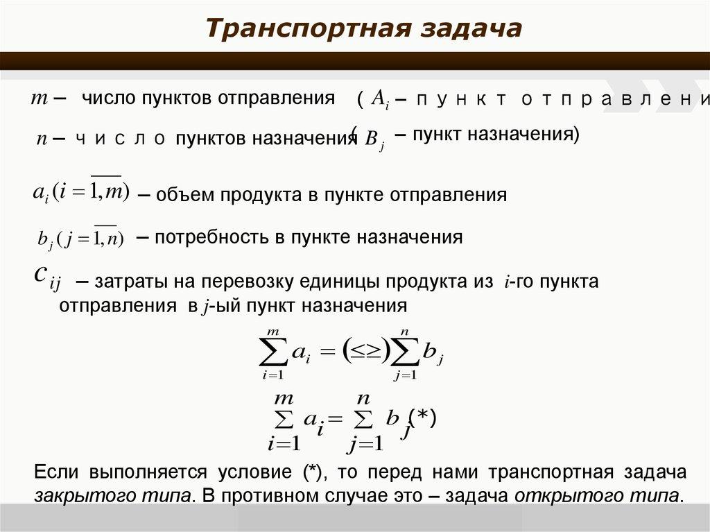 Транспортные задачи линейного программирования лекции