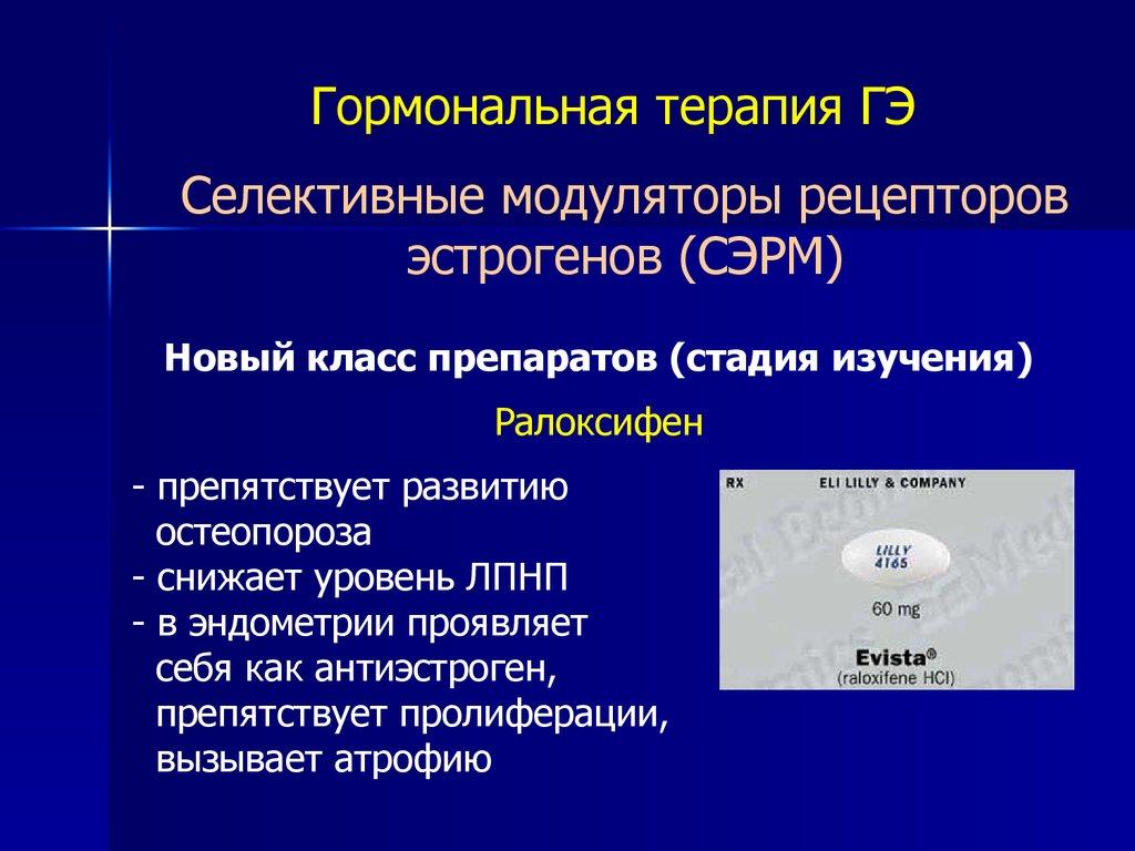 эндометрий 5 4