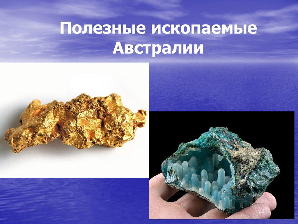 презентации полезные ископаемые россии