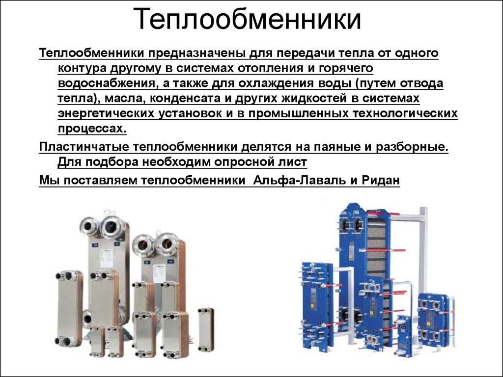 Теплообменник hfcxtn ua пластинчатый теплообменник в тоо аква газ