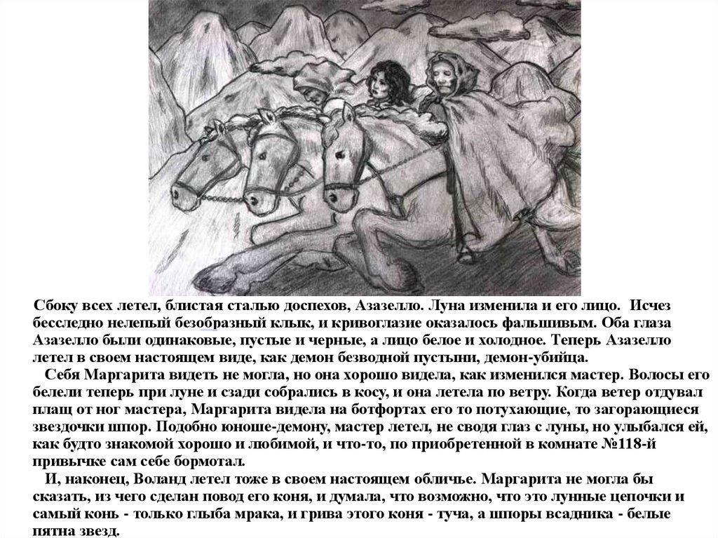 герои романа фото и маргарита булгаков мастер