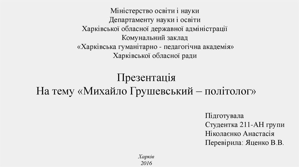 Костомаров Микола Іванович Презентація