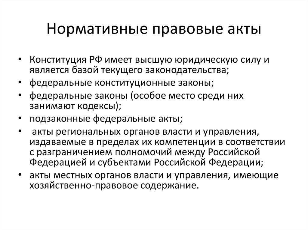 Федеральные Законы РФ  fzrfsu