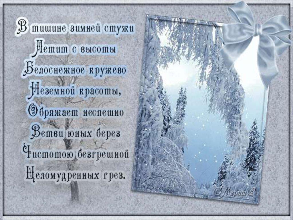 Зимние дни стих
