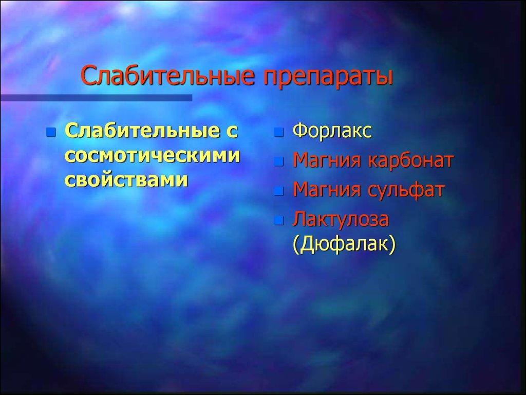 средства от желудочных паразитов