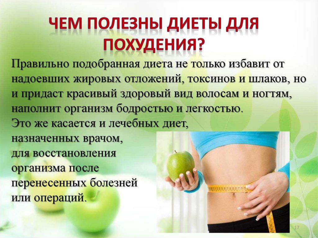 Полезныеы для диеты